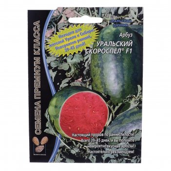 Семена семена арбуз уральский скороспел, f1, 3 шт