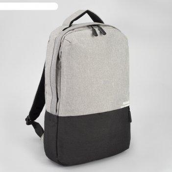 Рюкзак молодёжный, классический, отдел на молнии, отдел для ноутбука, нару