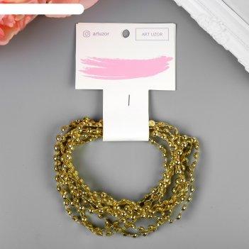 Нить декоративная пластик половинки шарика золото намотка 2 метра d=0,6 см