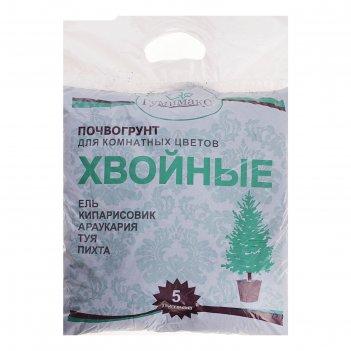 Почвогрунт для хвойных 5 л (2,75 кг) гумимакс