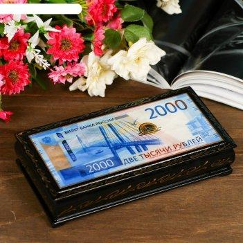 Шкатулка - купюрница «2000 рублей», 8,5x17 см, лаковая миниатюра