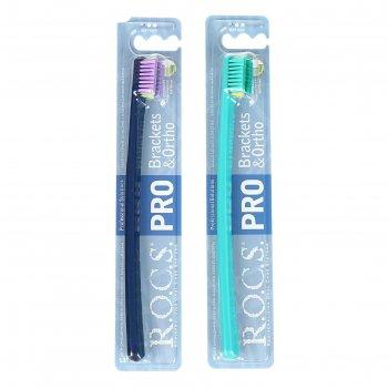 Зубная щетка r.o.c.s pro brackets   ortho, мягкая
