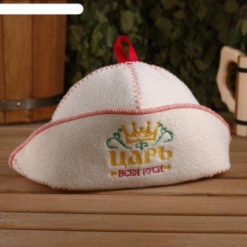 Банная шапка с отворотом царь всея руси с вышивкой, белая, войлок