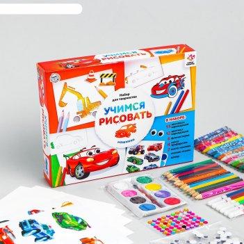 Набор для творчества «учимся рисовать: машинки»