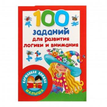 Карманная книжка малыша. 100 заданий для развития логики и внимания