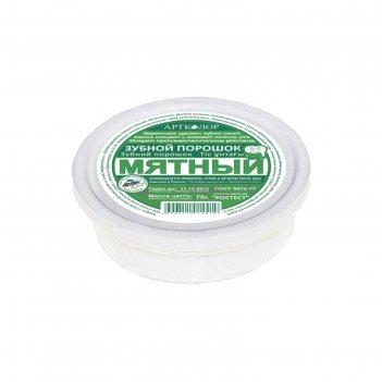 Зубной порошок артколор «мятный», 75 г