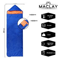 Спальный мешок maclay эконом, увеличенный, 3-слойный, 225 х 70 см, не ниже