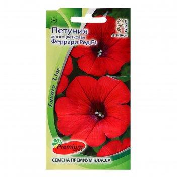 Семена цветов петуния многоцветковая феррари f1, ред