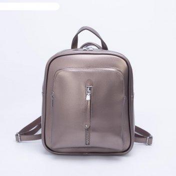 Рюкзак, отдел на молнии, 3 наружных кармана, цвет бронзовый