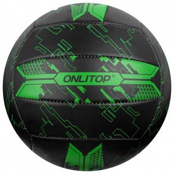 Мяч волейбольный onlitop р.5, 260 гр, 2 подслоя, 18 панелей, pvc, камера б