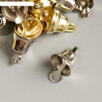 Набор декора для творчества металл колокольчики-мини золото/серебро d=0,8