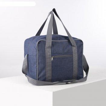 Сумка дорожная, отдел на молнии, наружный карман, длинный ремень, цвет син