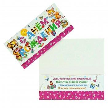 конверты детские