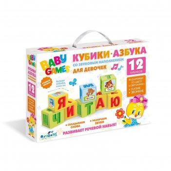 Кубики 12 шт. азбука. для девочек со звуковым наполнением 05245