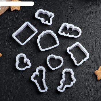 Набор форм для вырезания печенья 9 шт влюблённая пара