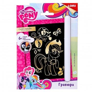 Гравюра hasbro my little pony малая с эффектом золота эппл джек грп-002
