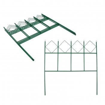 Ограждение декоративное, 70 x 345 см, 5 секций, металл, зелёное, «кубик»