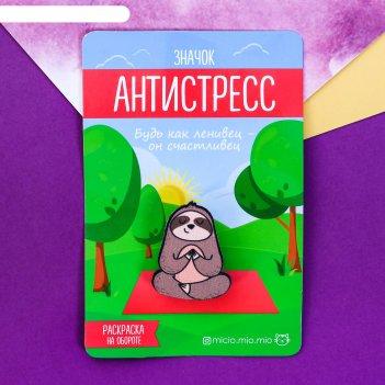 Значок антистресс «ленивец», 3.5 x 3 см