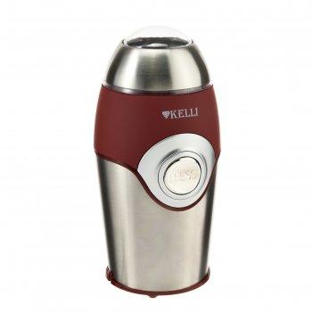 Кофемолка kelli kl-5054, 400 вт, электрическая, 70 г
