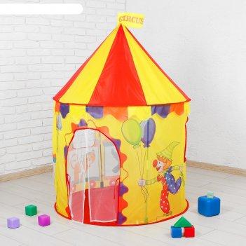 Палатка детская «цирк», 135 x 100 x 100 см