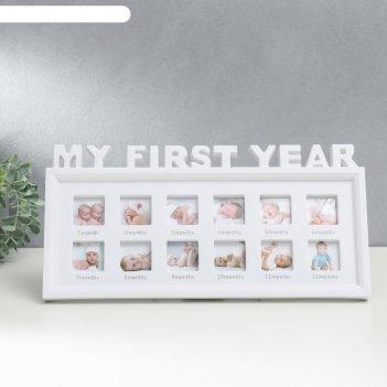 Фоторамка на 12 фото 4х4 см мой первый год белая