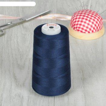Нитки 50/2, 5000м, №140, цвет тёмно-синий №1321