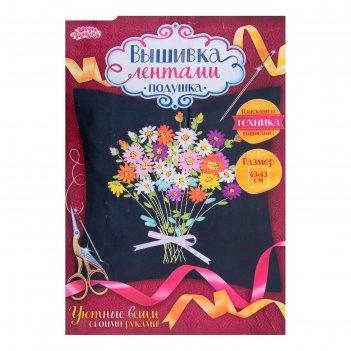 Вышивка лентами - наволочка полевые цветы размер 43*43 см