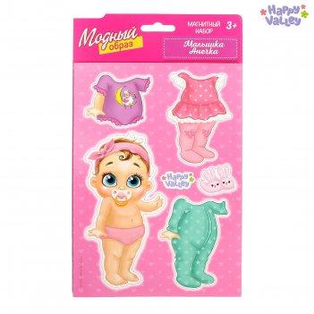 Магнитная игра «одень куклу: малышка анечка», 15 х 21 см