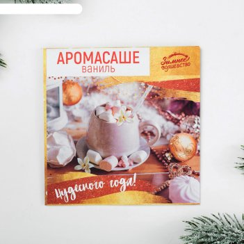 Аромасаше в конверте «чудесного года», ваниль 11 х 11 см