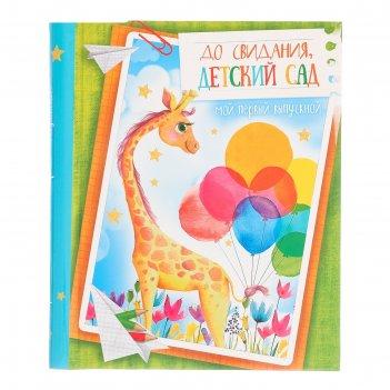 Фотоальбом до свидания, детский сад, 20 магнитных листов размером 20 х 28