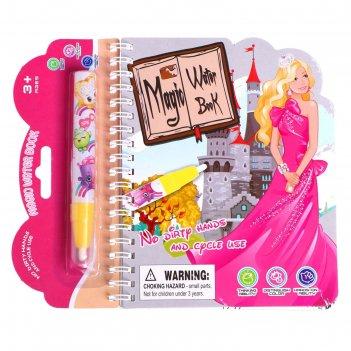 Книжка для рисования водой принцесса, с маркером