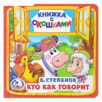 Книжка с окошками. кто как говорит. 10стр. степанов.в