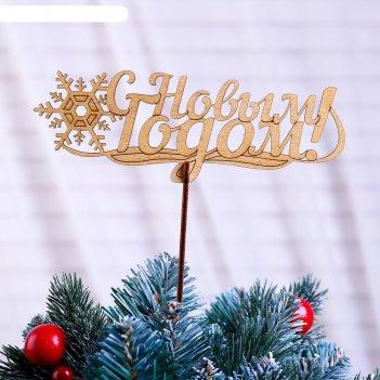 Топпер с новым годом. снежинка!, золотой