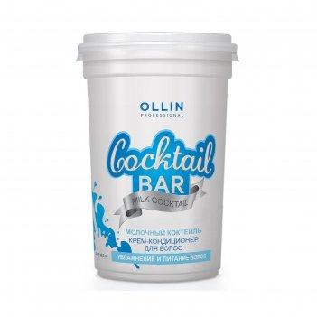 Крем-кондиционер для увлажнения волос ollin professional cocktail bar, мол