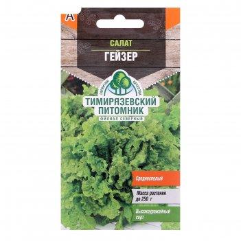 Семена салат гейзер, 0,5 г