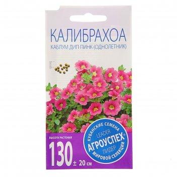 Семена цветов калибрахоа каблум дип пинк ампельная, о, 5шт