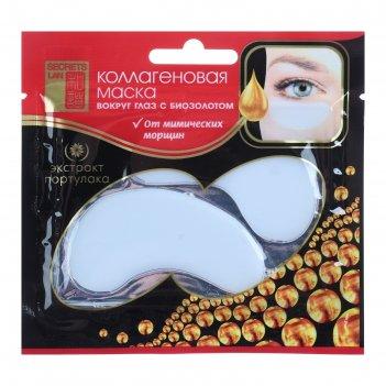 Коллагеновая маска для кожи вокруг глаз secrets lan с биозолотом «экстракт