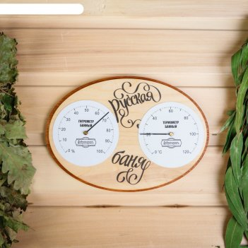 Термометр- гигрометр для бани русская баня, 23,7х16,8см, добропаровъ