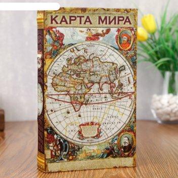 Шкатулка-сейф шёлк карта мира. история 21х13х5 см
