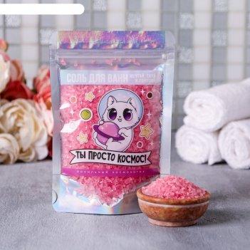 Волшебная соль для ванн ты просто космос, 150 г