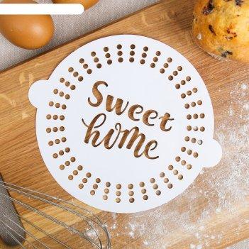 Трафарет для выпечки sweet home 19.5 x 17 см