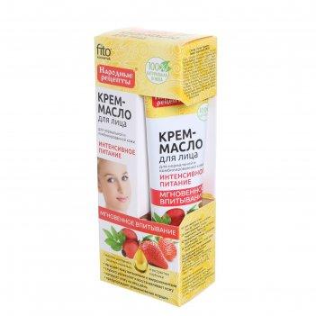 Крем-масло для лица интенсивное питание с маслом шиповника, для нормальной