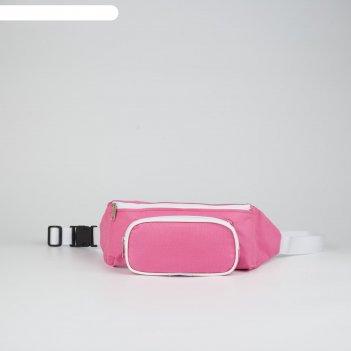 Сумка поясная на молнии, 1 отдел, наружный карман, цвет розовый/белый
