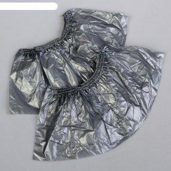 Бахилы сверхпрочные, с двойной резинкой, серебряные, 400*140мм., 70 мкм.,