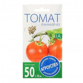 Семена томат ранний-83 ранний, низкорослый, для открытого грунта, 0,3 гр