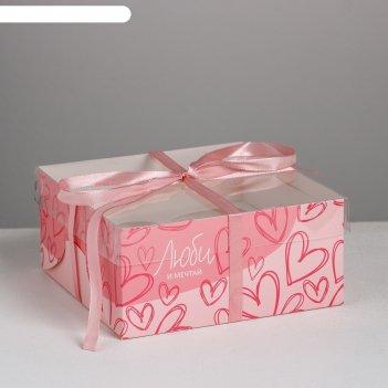 Коробка для капкейка «люби и мечтай», 16 x 16 x 7.5 см