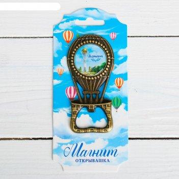 Магнит-открывашка «воздушный шар» (астана - бейтерек) латунь, 4,6 х 9,3 см