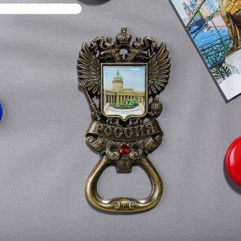 Магнит-открывашка «герб» (санкт-петербург - казанский собор) латунь, 5 х 9