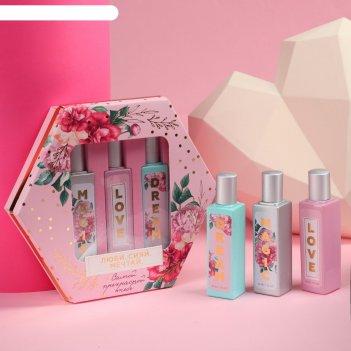 Набор парфюм 30 мл «люби. сияй. мечтай», 3 шт.