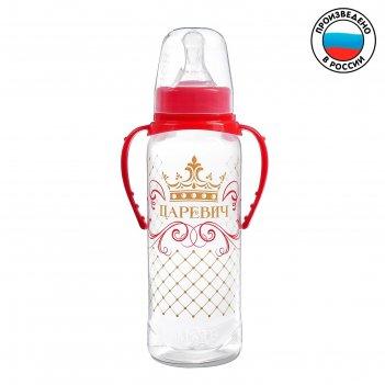 Бутылочка для кормления «царевич» детская классическая, с ручками, 250 мл,
